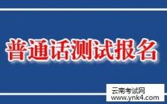 云南省考试中心:云南省2018年5月普通话测试公告及报名时间