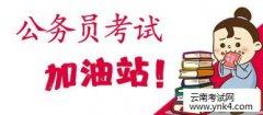 云南公务员考试网:2018年全国省公务员联考(省考)成绩计算方式