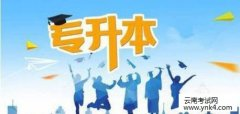 云南招考频道:云南省2018年专升本录取最低控制分数线