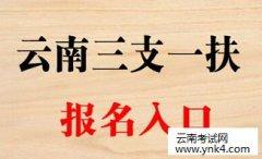 """云南招考频道:云南省2018年""""三支一扶""""人员招募通告"""