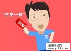云南招考频道:2018年云南省三支一扶招募享受10大待遇和保障