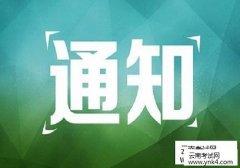 云南人事考试网:2018省药学专业技术初中级资格收尾考务公告