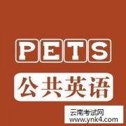 云南招考频道:2019年全国英语等级考试(PETS)暂停通知
