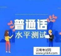 云南考试中心:2018年6月云南省昆明市普通话培训测试时间