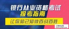 云南考试中心:2018年银行从业资格考试准考证打印时间及问题
