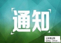 云南人事考试网:领取2017年度审计专业技术资格考试等证书通知