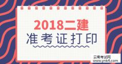云南考试中心:2018年全国二级建造师准考证打印时间及注意事项