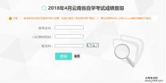 云南招考频道:2018年4月云南省高等教育自学考试成绩查询入口