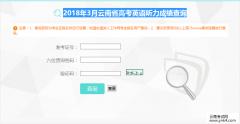 云南招考频道:2018年3月云南省高考英语听力成绩查询入口