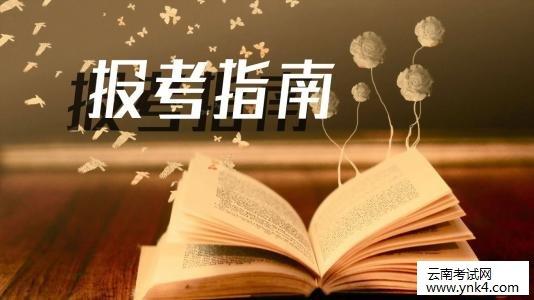 云南省考试中心:2018年计算机一二三四级科目选报攻略