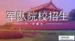 云南招考频道:云南省2018年军校招生政治考核通知