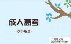 云南招考频道:2018年云南省成人高考考试介绍