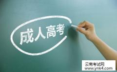 云南招考频道:2018年云南省成人高考报名条件