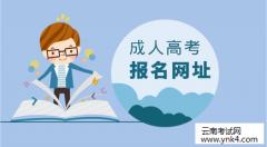 云南招考频道:2018年云南省成人高考报名时间入口