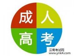 云南招考频道:2018年云南省成人高考报考科目内容