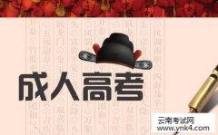 云南招考频道:2018年云南省成人高考考试大纲