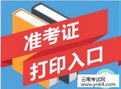 云南招考频道:2018年云南省成人高考准考证证打印时间