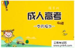 云南招考频道:2018年云南成人高考科目院校辅导选择