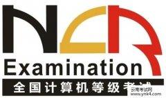 云南考试中心:2018年云南省52次全国计算机等级考试报考介绍