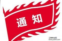 云南考试中心:2018年云南省52次全国计算机等级考试证书领取