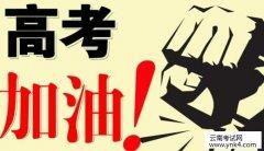 云南招考频道:2018年云南省昆明市高考考点路线须知