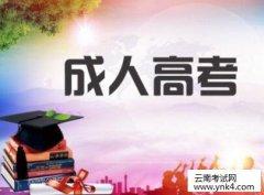 云南招考频道:云南省2018年成人高考(专升本)报考指南