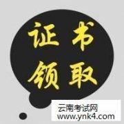 云南考试中心:2018年全国初级会计职称考试证书领取通知