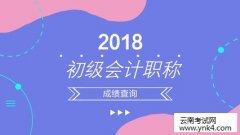 云南考试中心:2018年全国初级会计职称考试成绩查询入口