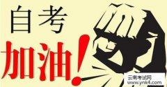 云南招考频道:云南省2018年10月第80次高等教育自学考试简章
