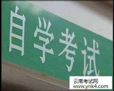 云南招考频道:云南省2018年10月第80次高等教育自学考试内容