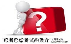 云南招考频道:云南省2018年10月第80次高等教育自学考试条件