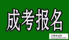 云南成人高考报名入口:2018年成教专升本/高起本(专)报名中
