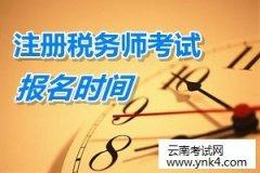 云南考试中心:2018年全国税务师职业资格考试报名