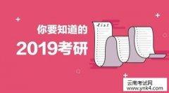 云南招考频道:2019年考研政策内容新变化