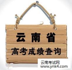 云南招考频道:2020年云南省普通高考成绩查询入口开通