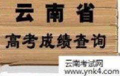 云南招考频道:2018云南省普通高考成绩查询通知