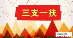 """云南招考频道:云南省18年""""三支一扶""""笔试成绩分数线及复审通知"""