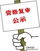云南考试中心:2018年全国初级会计考后审核正式启动