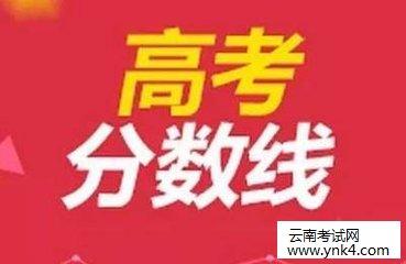 云南招考频道:2018年云南高考最低控制分数线