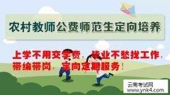 云南招考频道:2018年云南省农村免费医学生和公费师范生考生须知