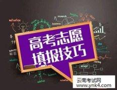 云南招考频道:2018年云南普通高校招生网上填报志愿考生须知
