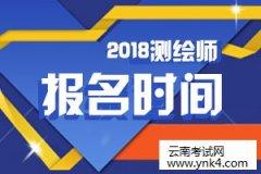 云南人事考试网:2018年云南省注册测绘师资格考试报名及事项须知