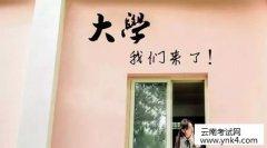 云南招考频道:2018云南省普通高校招生录取院校咨询及举报方式