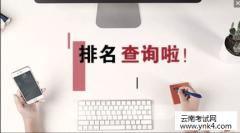 云南省公务员考试专题信息网:2018年省级和垂管单位综合成绩排名