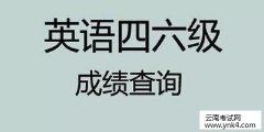 中国教育考试网:2018年上半年四六级英语成绩查询时间已公布