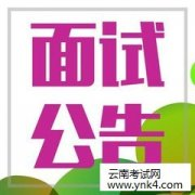 云南公务员考试网:2018年昭通市考试录用公务员考生面试通知