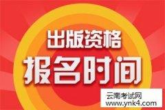 云南人事考试网:2018年出版专业技术资格考试云南考区报名通知