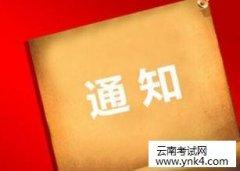 云南省招考频道:全国2018年7月-8月普通高校录取通知