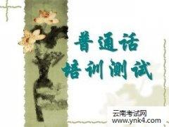 云南考试中心:云南省昆明市普通话培训测试中心2018年8月通知