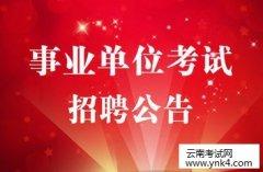 云南事业单位招聘:2018年昭通事业单位资格成绩及复审通知